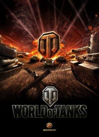 Скачать world of tanks на компьютер на русском | торрент игры.