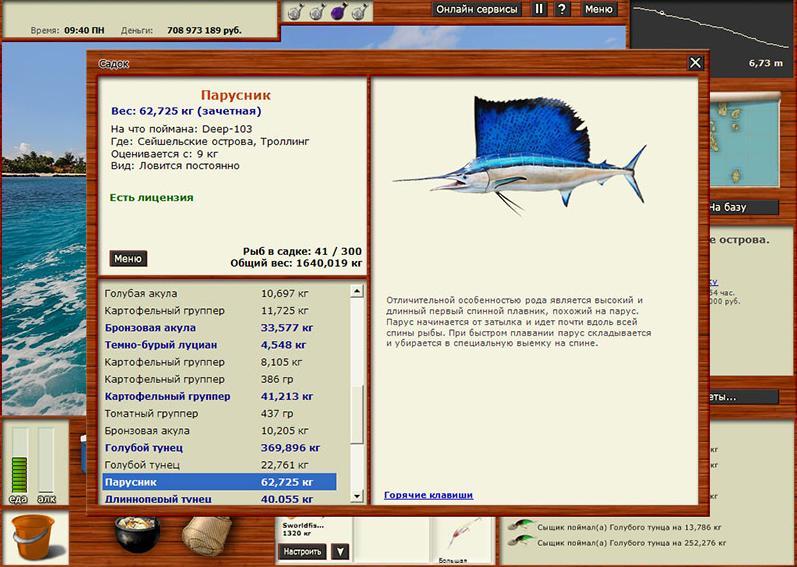 скачать русская рыбалка 4 торрент