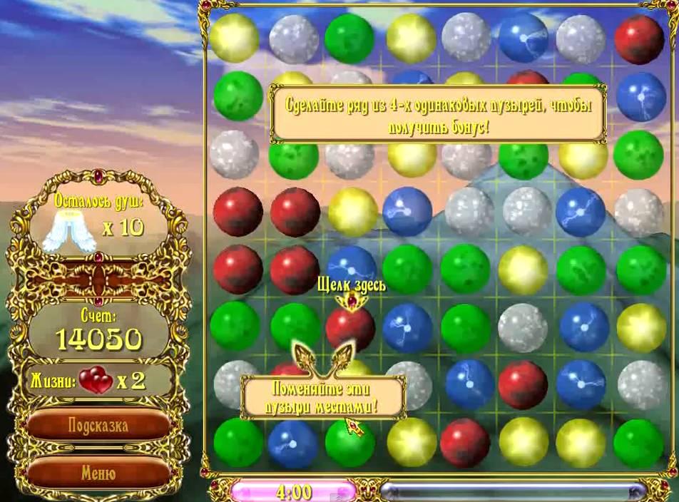 Игра волшебные пузыри скачать о полную версию