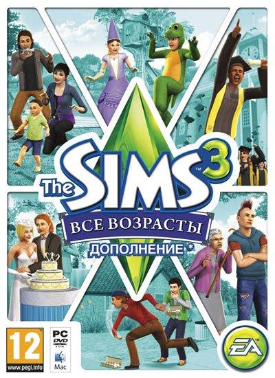 Sims 3 все возрасты торрент - f1d