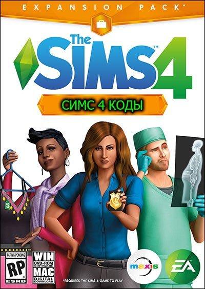 Симс 3 игра завис сим - 0cca2
