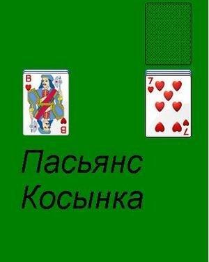 пасьянс косынка карты скачать бесплатно