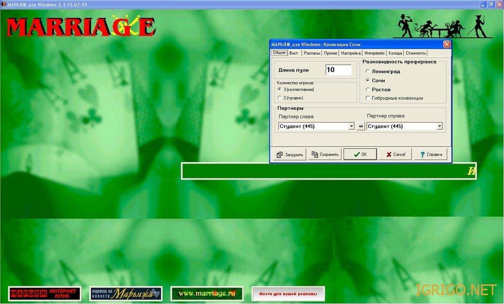 скачать игру марьяж бесплатно на компьютер на русском языке - фото 7