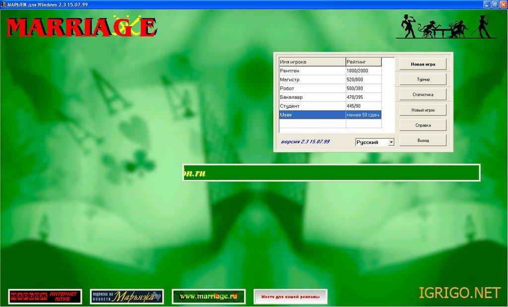 скачать игру марьяж бесплатно на компьютер на русском языке - фото 11