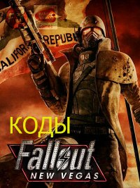 Fallout New Vegas коды для игры