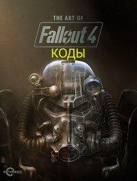 Fallout 4 чит-коды консольные
