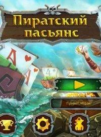 Пасьянс 2 Пиратский