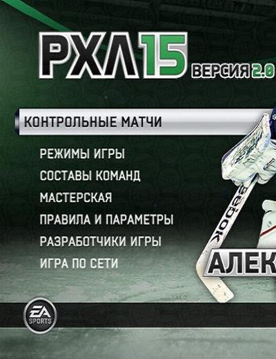Скачать игру нхл 15 через торрент на компьютер бесплатно на русском