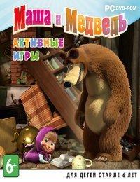 Маша и Медведь. Активные игры