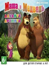 Маша и Медведь. Давайте дружить