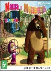 Маша и Медведь. Прятки