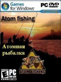 Атомная рыбалка