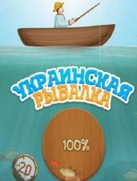 Украинская рыбалка