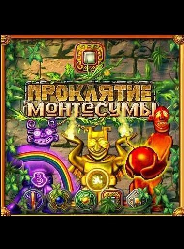 Сокровища монтесумы 3 скачать игру бесплатно.