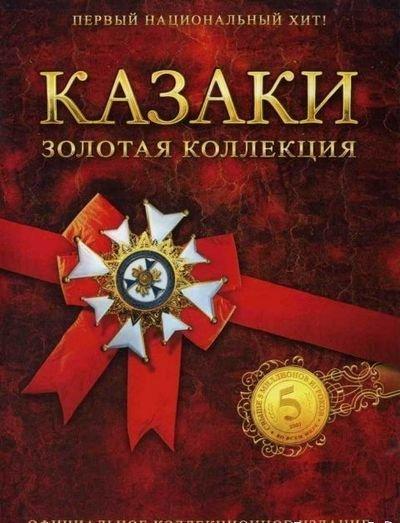 Cossacks gold edition казаки золотая коллекция торрент.