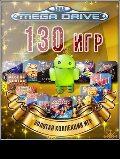 Игры сега на андроид (2015) скачать торрент бесплатно.
