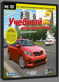 3D Инструктор - Новое лето