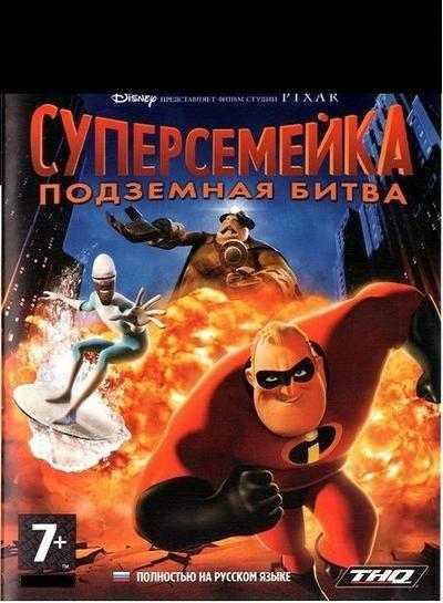 скачать игру суперсемейка подземная битва через торрент