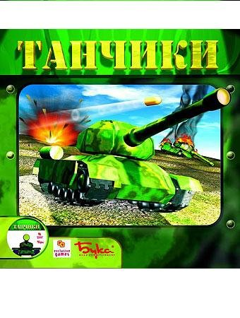 World of tanks за родину