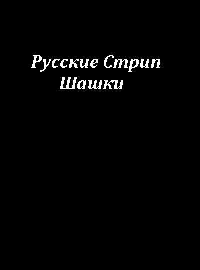 free sweet gamesru соперники скачать торрент