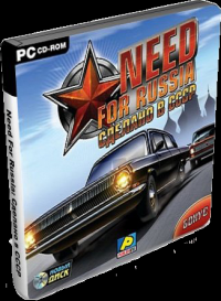 Need For Russia: Сделано в СССР