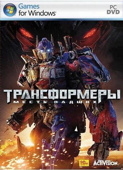 Transformers 2: revenge of the fallen скачать торрент бесплатно на pc.