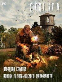 Сталкер: Тень Чернобыля - Поиски Чернобыльского