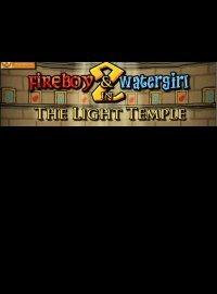 Огонь и Вода: в Храме Тьмы и Света