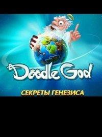 Doodle God. ������� ��������