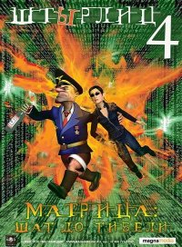 Штырлиц 4: Матрица, Шаг до гибели