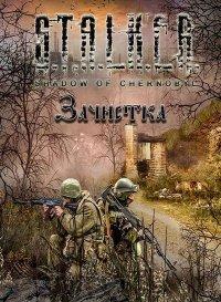 Сталкер: Тень Чернобыля - Зачистка