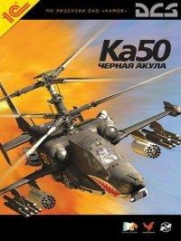 Ка-50 Чёрная Акула