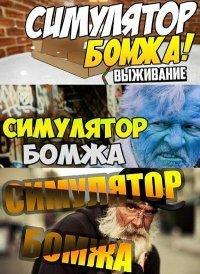 Симулятор Бомжа