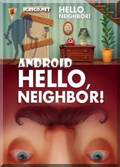 скачать игру привет сосед на андроид