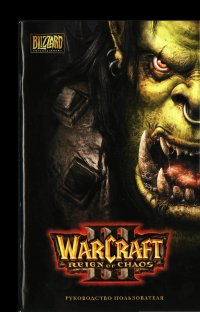 Warcraft 3: Reigh of Chaos 1.07