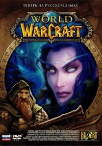 World Of Warcraft 1.12.1