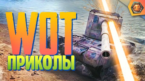 Самоизоляция в World of Tanks